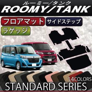 トヨタ ルーミー タンク 900系 フロアマット ラゲッジマット サイドステップマット (スタンダード)|fujimoto-youhin