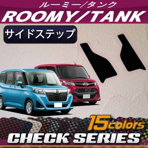 ◆対応車種:トヨタ ルーミー タンク  ※全グレード対応 (カスタムにも対応)  ◆対応型式 :M9...