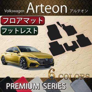 フォルクス ワーゲン 新型 アルテオン 3HD系 フロアマット (プレミアム)|fujimoto-youhin