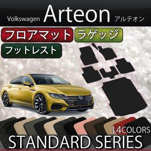 フォルクス ワーゲン 新型 アルテオン 3HD系 フロアマット ラゲッジマット (スタンダード)|fujimoto-youhin
