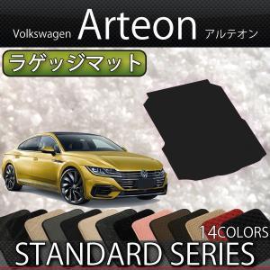 フォルクス ワーゲン 新型 アルテオン 3HD系 ラゲッジマット (スタンダード)|fujimoto-youhin