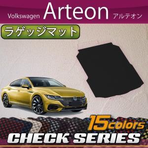 フォルクス ワーゲン 新型 アルテオン 3HD系 ラゲッジマット (チェック)|fujimoto-youhin
