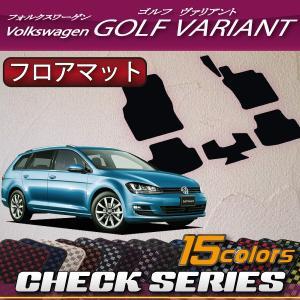 フォルクス ワーゲン ゴルフ ヴァリアント フロアマット (チェック)|fujimoto-youhin