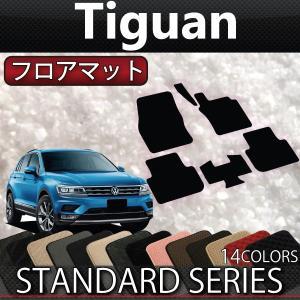 フォルクス ワーゲン 新型 ティグアン 5NCZE フロアマット (スタンダード)|fujimoto-youhin