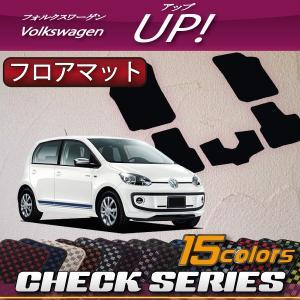 フォルクス ワーゲン アップ! VW up フロアマット (チェック)|fujimoto-youhin