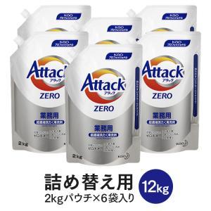 花王 アタックZERO(ゼロ) つめかえ用  2kgパウチ×6袋(ケース) 業務用 送料無料