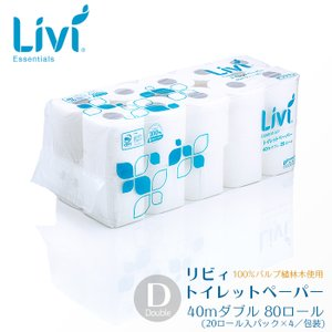 ユニバーサルペーパー livi リビィ トイレットペーパー40m ダブル 20ロール×4パック 1ケ...
