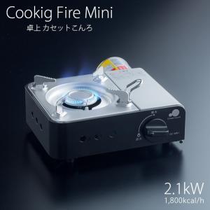 クッキングファイヤー カセットコンロ ミニ GC-MN1【業務用】 fujinamisquare