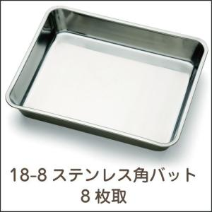 18-8ステンレス 角バット 8枚取【業務用】|fujinamisquare