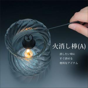 オイルランプ用 火消し棒(A)162mm【業務用】|fujinamisquare