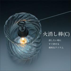 オイルランプ用 火消し棒(C)368mm【業務用】|fujinamisquare