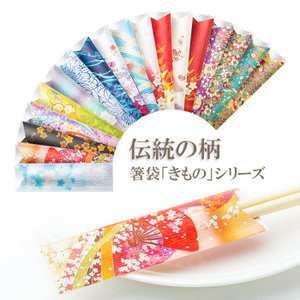 箸袋 ハカマ きものシリーズ 1パック(500枚) 【業務用】|fujinamisquare