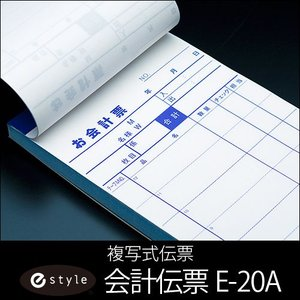 会計伝票 e-style 複写式伝票 E-20A 50組1パック(10冊)【業務用】 fujinamisquare
