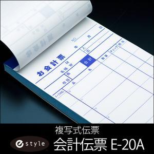 会計伝票 e-style 複写式伝票 E-20A 2枚複写50組 1ケース(10冊×10パック)/業務用/送料無料 fujinamisquare