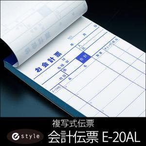 会計伝票 e-style 複写式伝票 E-20AL No.1〜5000通し番号入り 2枚複写 50組1ケース(10冊×10パック)【業務用】【送料無料】 fujinamisquare