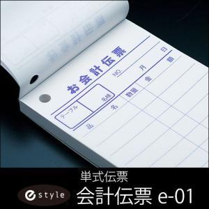 会計伝票 e-style 単式伝票 e-01 1ケース(10冊×10パック)/業務用 fujinamisquare