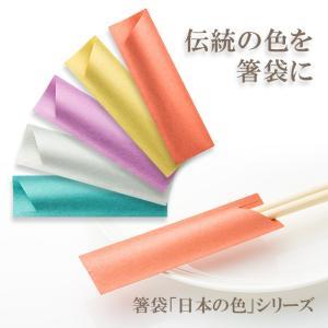箸袋 ハカマ e-style 日本の色 500枚 【業務用】|fujinamisquare