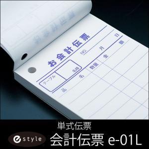会計伝票 e-style 単式伝票 e-01L 1ケース(10冊×10パック) No.1〜10000入/業務用/送料無料 fujinamisquare