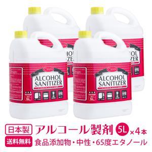 アルコール製剤 e-style アルコールサニタイザー 5L×4本(ケース)/業務用 fujinamisquare