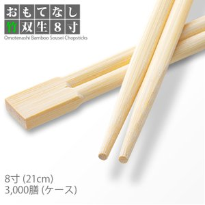 割り箸 竹丸箸 e-style おもてなし竹双生箸 8寸(21cm) ケース(3000膳)【業務用】【送料無料】|fujinamisquare