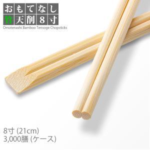 割り箸 天削箸 e-style おもてなし竹天削箸 8寸(21cm) 1ケース(3000膳)【業務用】【送料無料】|fujinamisquare