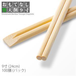 割り箸 天削箸 e-style おもてなし竹天削箸 9寸(24cm) 100膳パック【業務用】|fujinamisquare