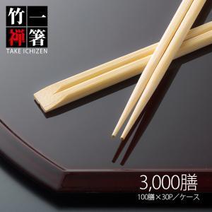 割り箸 先細竹天削 9寸(24cm) 「竹一禅」 1ケース(3000膳入)【業務用】【送料無料】|fujinamisquare