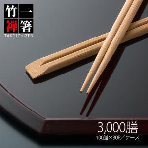 割り箸 先細竹天削 9寸(24cm) 「炭化竹一禅」 1ケース(3000膳入)【業務用】【送料無料】|fujinamisquare