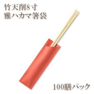 割り箸(袋入) 竹天削8寸(21cm) 雅ハカマ箸袋入 100膳パック【業務用】|fujinamisquare
