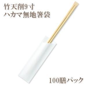 割り箸(袋入) 竹天削9寸(24cm) ハカマ無地箸袋入 100膳パック【業務用】|fujinamisquare