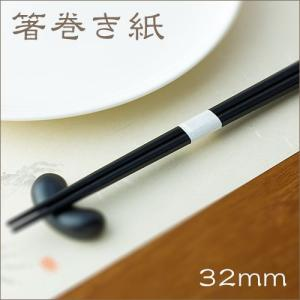箸帯 箸巻紙 箸巻き紙 輪goo(リングー) 紙幅20×口径32mm 1パック(1000枚)【業務用】|fujinamisquare