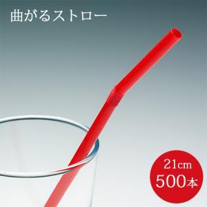 フレックスストロー(赤) 500本入り【業務用】|fujinamisquare