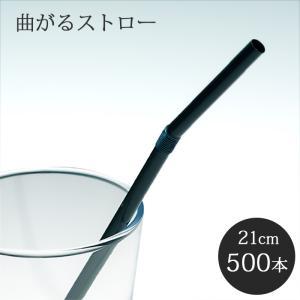 フレックスストロー(黒) 500本入り【業務用】|fujinamisquare
