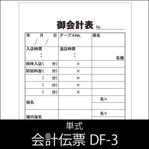 会計伝票 DF-3 単式 1ケース(10冊×10パック)/業務用/送料無料 fujinamisquare