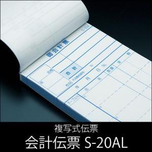 会計伝票 S-20AL 複写式伝票(2枚複写) 1ケース(10冊×10パック) 1〜5000通しNo入り【業務用】【送料無料】 fujinamisquare
