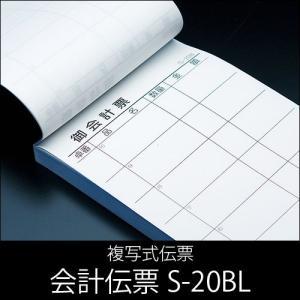 会計伝票 S-20BL 複写式伝票 1ケース(10冊×10パック) No.1〜5000入り/業務用/送料無料 fujinamisquare