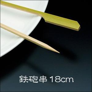 竹串 鉄砲串18cm 1パック(100本)/業務用