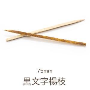 黒文字楊枝 7.5cm 300本入(シュリンク包装)【業務用】|fujinamisquare