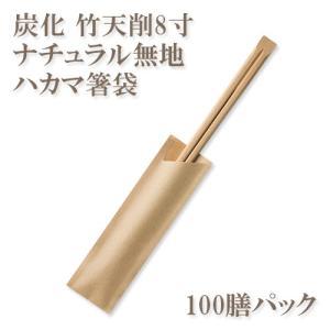 割り箸(袋入) 炭化竹天削8寸(21cm) ナチュラル無地ハカマ箸袋入り 100膳パック【業務用】|fujinamisquare