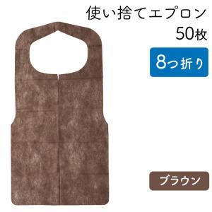 使い捨てエプロン クリーンエプロン 茶 八つ折りタイプ 50枚【業務用】|fujinamisquare