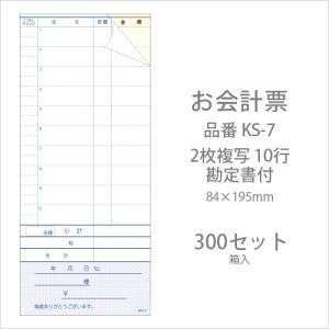 会計伝票 KS-7 2枚複写10行 勘定書付(ミシン11本) 300セット【業務用】 fujinamisquare