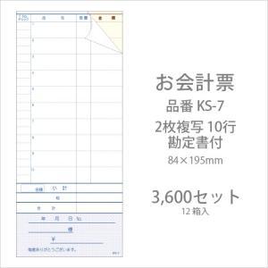 会計伝票 KS-7 2枚複写10行 勘定書付(ミシン11本) 3600セット(12箱)【業務用】【送料無料】 fujinamisquare
