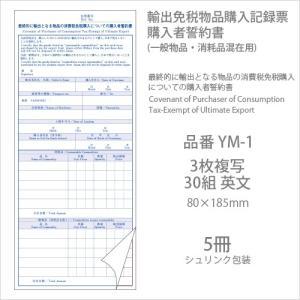 伝票 輸出免税物品購入記録票 購入者誓約書 YM-1 5冊 業務用