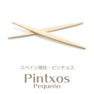 ピンチョス楊枝 1箱(1000本入り)【業務用】|fujinamisquare