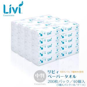 ユニバーサルペーパー Livi リビィ ペーパータオル レギュラー 中判サイズ 200枚×40個 1...