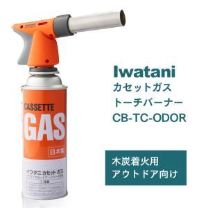 【Iwataniのカセットガスバーナー】アウトドアで1400℃の炎が活躍!純正イワタニカセットガス1...