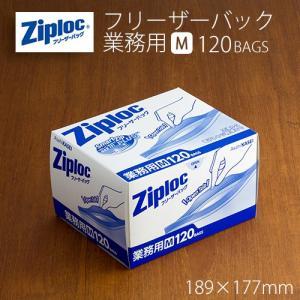 ジップロック フリーザーバッグ  Mサイズ120枚入 業務用