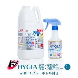 LION/トップ HYGIA/除菌・消臭・抗菌・抗カビ・ウイルスの除去まで、これ1本。100%天然ハ...