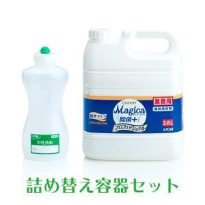 ライオン 業務用 チャーミーマジカ 除菌プラス 3.8L プロフェッショナル スプラッシュオレンジの...