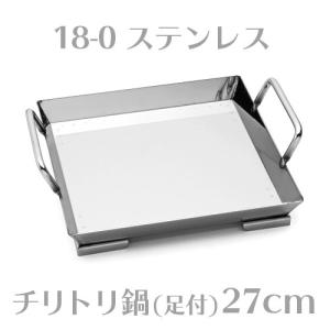お鍋 チリトリ鍋27cm(足付)【業務用】|fujinamisquare